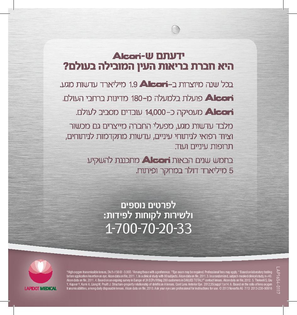 ALCON חברת בריאות העין המובילה בעולם